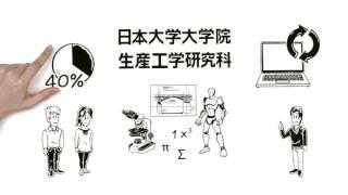 日本大学大学院 生産工学研究科 紹介ムービー