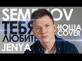 Нюша Nyusha Тебя любить Cover By Женя Семенов mp3