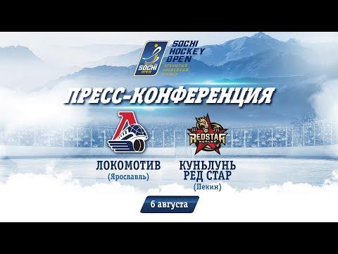 Локомотив - Куньлунь РС: пресс-конференция, 6 августа 2018