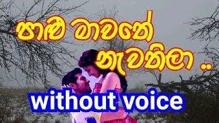 Palu Mawathe Nawathila Karaoke (without voice) පාළු මාවතේ නැවතිලා