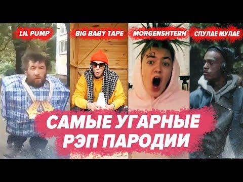 ТОП САМЫХ СМЕШНЫХ РЭП-ПАРОДИЙ / MORGENSHTERN, СПУЛАЕ МУЛАЕ, FACE, Gone.Fludd