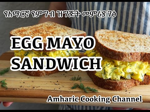 Egg Mayo Sandwich Recipe - Amharic የአማርኛ የምግብ ዝግጅት መምሪያ ገፅ