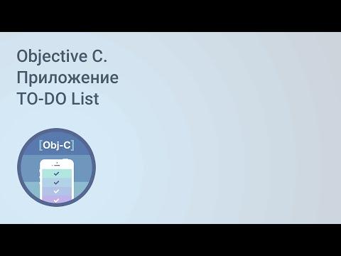 Objective C. Приложение TO-DO List. Введение. Урок 1 [GeekBrains]