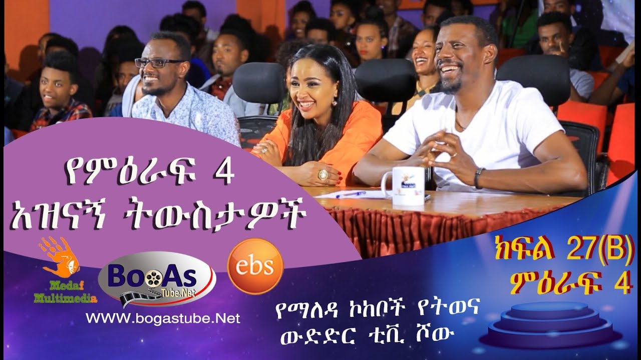 Yamelda Kokebuche Show on EBS TV in Amharic Season Four 27 B