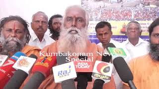 Kumbakonam News February 2019  Masimaha Aarthi Invitation Released