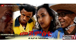 HDMONA - መጃምዕቲ ብ ኢዮብ ሃብተስላሴ MejamEti by Eyob Habteslassie - New Eritrean Comedy 2018