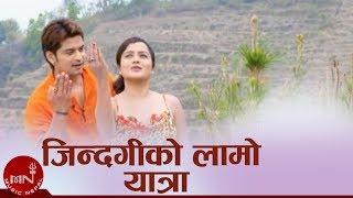 Jindagi ko lamo yatra By Rekha Thapa and Shankar BC