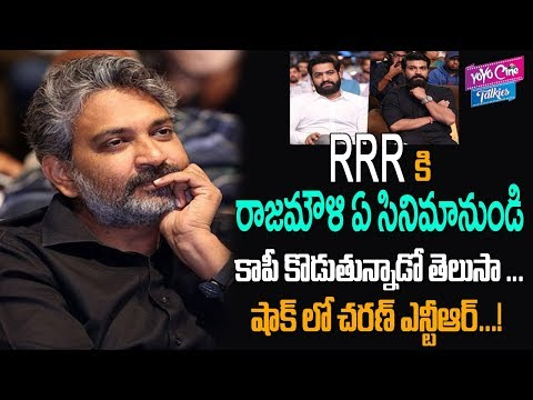 Rajamouli RRR Movie Copied By Another Movie | Ram Charan | NTR | Tollywood | YOYO Cine Talkies