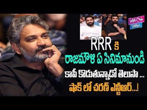 Rajamouli RRR Movie Copied By Another Movie | Ram Charan | NTR | Tollywood | YOYO Cine Talkies