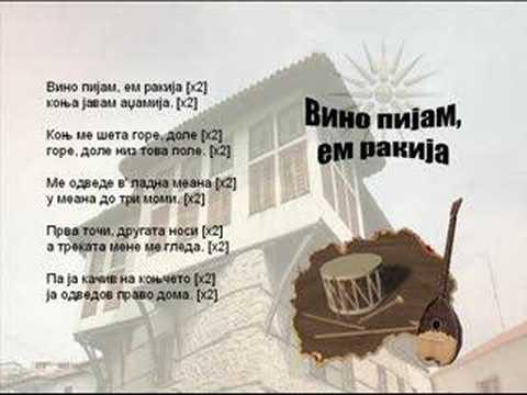 Vino Pijam, Em Rakija - Macedonian Song