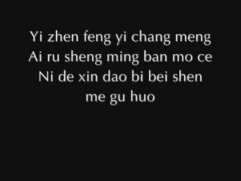 Painted heart  [ Painted skin OST ] - Jane Zhang lyrics