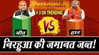 आजमगढ़  में अखिलेश को टक्कर नहीं दे पाया निरहुआ, 3 लाख के अंतर से हार तय! NEWS EYE INDIA