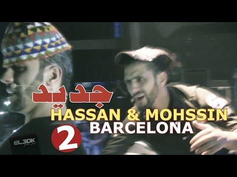 سكيتش حسن و محسن في مدينة برشلونة ( الجزء 1 )