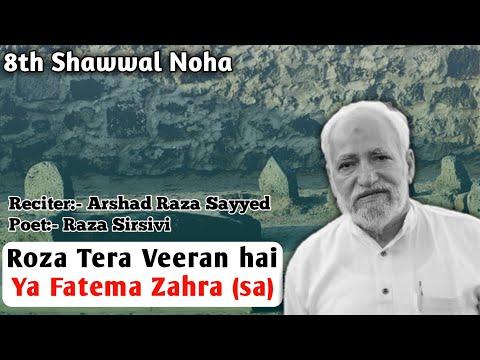 Ayyame Fatema sa Noha 2019/1440 Arshad Raza Rauza Tera Viran Hai Ya Fatema Zahra sa Must Watch