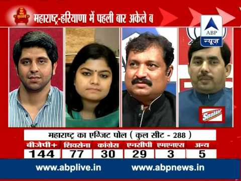 ABP News Exit Poll l BJP gets clear mandate in Maharashtra and Haryana