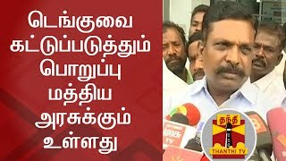 Central Govt is also responsible for controlling Dengue - Thirumavalavan | Thanthi TV