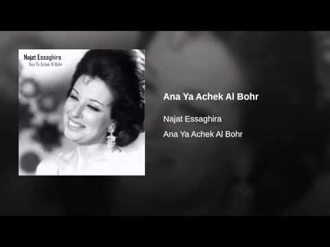Ana Ya Achek Al Bohr