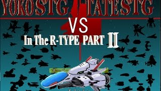 横STGVS縦STG In the R-TYPE  PART  2