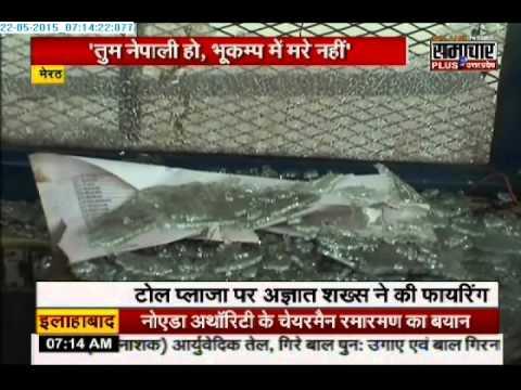 Samachar Plus: Humara Uttar Pradesh | 22 May 2015