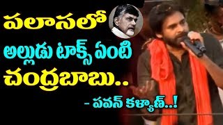 Pawan Kalyan Comments On Chandrababu About Alludu Tax In Palasa | JanaSena Porata Yatra Day3 | TTM