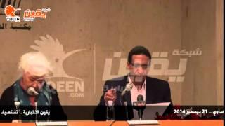 يقين   كلمة الساعر محمود قرني فى مكتبة القاهرة الكبرى الملتقى الأول للدكتورة نوال السعداوي
