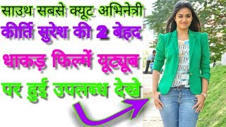 Keerthy Suresh new movie love story // Keerthy Suresh best movies
