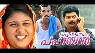 Odukatha Pahayan Telefilm | Latest Video Album | Mappila Video Album | Latest Video Upload 2016