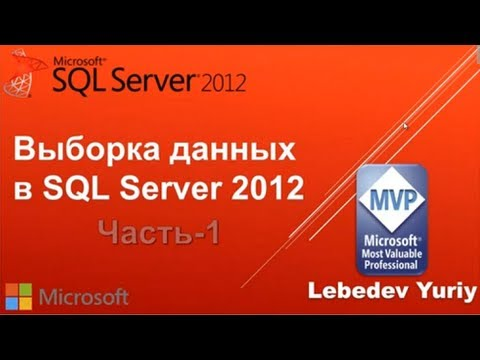  Select. Microsoft SQL Server 2012  1