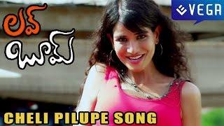 Love Boom Movie : Cheli Pilupe Song : Latest Telugu Movie 2015