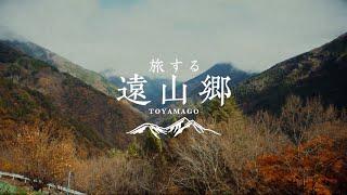 懐かしい心のふるさと 遠山郷 飯田市プロモーション映像(長野県飯田市)