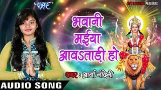 Arya Nandani का सबसे हिट देवी गीत 2017 - Bhawani Maiya Aawatari Ho - Bhojpuri Devi Geet 2017 New
