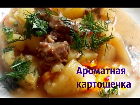 Картошка тушеная с мясом в мультиварке редмонд рецепты с фото