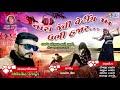 Tara Jevi Waiting Ma Ubhi Hajar - New Gujarati Song 2018 | DJ Mix Song | FULL Audio | RDC Gujarati thumbnail