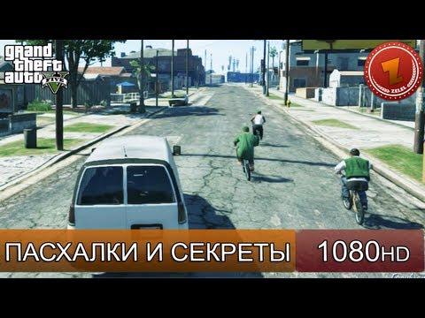 GTA 5 ПАСХАЛКИ - Си-Джей, Трупак на дне, арты из Вайс-Сити, пинусы.