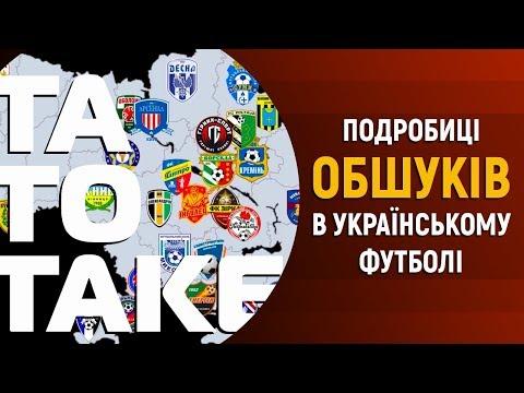 Війна з договірняками, афера Вереса і фінал ЛЧ в Києві | ТаТоТаке №24