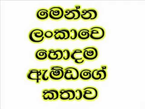 Sinhala Amda Fun video