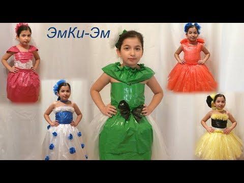 Сделать платье ребенку своими руками на конкурс 32