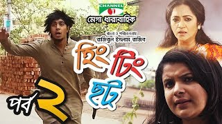 হিং টিং ছট | Episode -2 | Comedy Drama Serial | Siam | Mishu | Tawsif | Sabnam Faria | Channel i TV