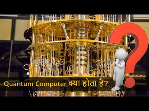 Quantum Computer Explained in Hindi - Quantum Computer क्या होता है?