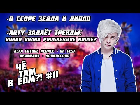 Чё там в EDM?! #11: Diplo vs. Zedd, Deadmau5 камбекнет Coffee Run, EDM вечеринки в России.