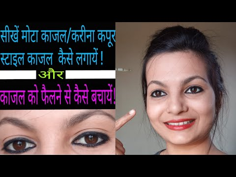 Step By Step: How To Apply Bold/Thick/Kareena Kapoor Style Kajal|AlwaysPrettyUseful By PC