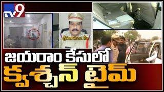 Jayaram's murder case: పోలీసుల పాత్రపై నామమాత్రపు విచారణ
