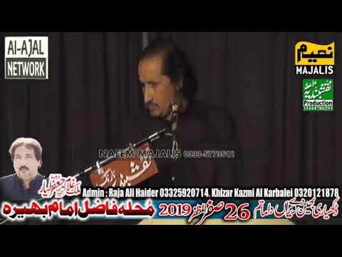 Zakir Naheed Abbas Jug 26 Safar 2019(Jalsa Zakir Ghulam Jaffar Tayyar)