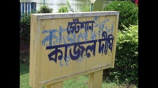 KAJAL DIGHI -TOY TRAIN JOURNEY,  NEW DIGHA, EAST MADINIPUR DISTRICT,  WEST BENGAL AS ON [04-06-2019]