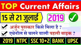 july third week current affairs 2019 in hindi / last month RAILWAY NTPC SSC MTS YT STUDY जुलाई 2019