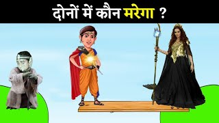 दोनों में कौन मरेगा | Baal Veer-बालवीर Hindi paheliya | Jasoosi Paheliyan | Riddles in Hindi
