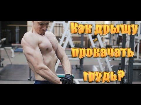как накачаться если ты дрыщ Ижевск Киров Москву