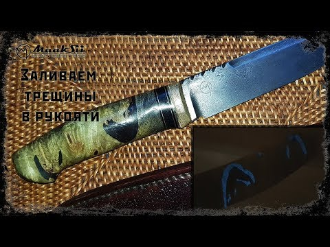 Заливка смолой трещин в капе рукояти ножа