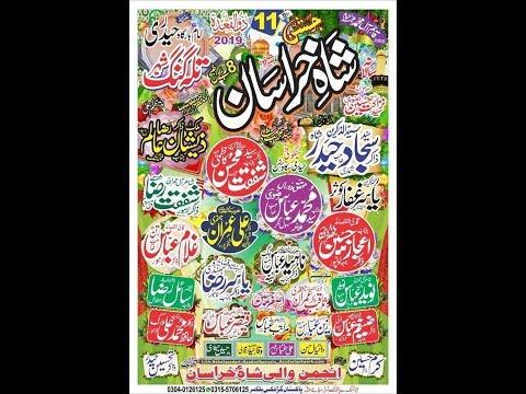 Live jashan 11 zeeqad Imam Bargah Haideri 2019