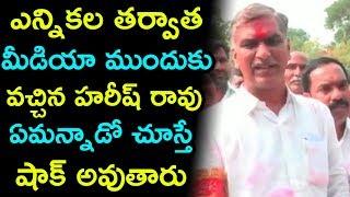 ఎన్నికల తర్వాత మీడియా ముందుకు వచ్చిన హరీష్ రావు ఏమన్నాడో చూస్తే షాక్ అవుతారు | Top Telugu Media